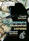 Як розкривати економічні злочини. Рекомендації спеціаліста