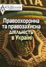 Правоохоронна та нравозахисна діяльність в Україні