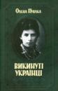 Викинуті українці. Олена Пчілка.