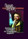 Конституція, маніфести та літературна спадщина. Орлик, Пилип.