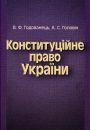 Конституційне право України: навч. посіб.