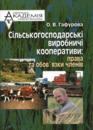 Сільськогосподарські виробничі кооперативи. права та обов'язки