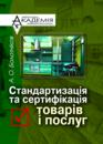 Стандартизація та сертифікація товарів і послуг.