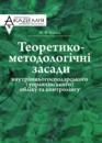 Теоретико-методологічні засади внутрішньогосподарського (управлі