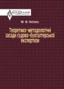 Теоретико-методологічні засади судово-бухгалтерської експертизи.