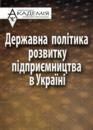Державна політика розвитку підприємництва в Україні
