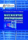 Математичне програмування (з елем. інформаційних технологій)