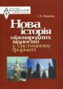 Нова історія міжнародних відносин у сист. форматі (1648–1918).