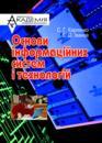 Основи інформаційних систем і технологій.