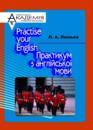 Практикум з англійської мови (для слухачі підготовчих відділень.