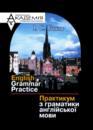 Практикум з граматики англійської мови.