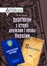 Практикум з історії держави і права України.