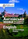 Англійська мова для аспірантів та здобувачів.