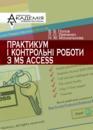 Практикум і контрольні роботи з MS Access.