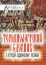 Російсько-український термінологічний словник з історії держави
