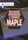 Символьні обчислення в системі Maple.