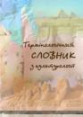 Термінологічний словник з культурології.