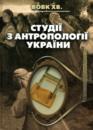 Студії з антропології України.