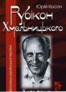 Рубікон Хмельницького.