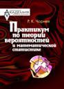 Практикум по теории вероятностей и математической статистике.