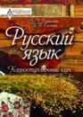 Русский язык. Корректировочный курс.