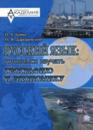Русский язык. Готовимся изучать географию и экономику.