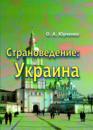 Страноведение. Украина.