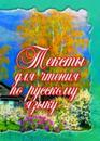 Тексты для чтения по русскому языку.