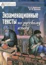 Экзаменационные тексты по русскому языку. ІІ семестр.