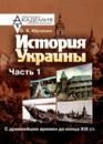 История Украины.