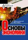 Основы экономики. 3-е издание, дополненое
