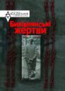 Биківнянські жертви, або Як працювала Вища двійка на Київщині.