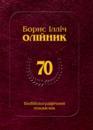 Борис Ілліч Олійник. Бібліографічний покажчик.