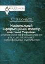Національний інформаційний простір новітньої України. Становленн
