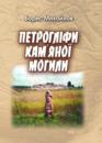 Петрогліфи Кам'яної Могили. Семантика. Хронологія. Інтерпретація