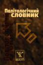 Політологічний словник.