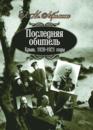 Последняя обитель. Крым, 1920–1921 годы.