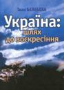 Україна. Шлях до воскресіння.