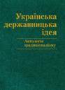Українська державницька ідея. Антол. політ. традиціоналізму.