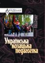 Українська козацька педагогіка. Витоки, духовні цінності, сучасн