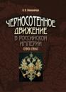 Черносотенное движение в Российской империи (1901–1914).