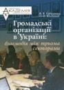 Громадські організації в Україні. взаємодія між трьома секторами
