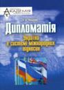 Дипломатія. Україна в системі міжнародних відносин.