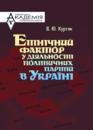 Етнічний фактор у діяльності політичних партій в Україні.