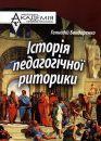 Історія педагогічної риторики: навч. посіб.