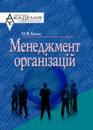 Менеджмент організацій