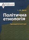 Політична етнологія
