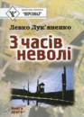 З часів неволі. (Боротьба за волю України в концтаборах).