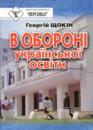 В обороні української освіти.