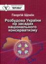 Розбудова України на засадах національного консерватизму.